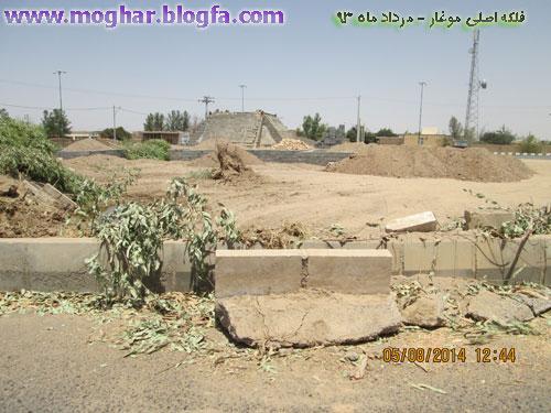 mughar-mordad1393