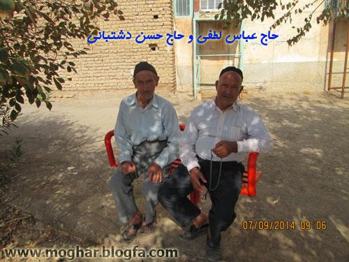 حاج عباس لطفي موغاري و حاج حسن دشتباني موغاري